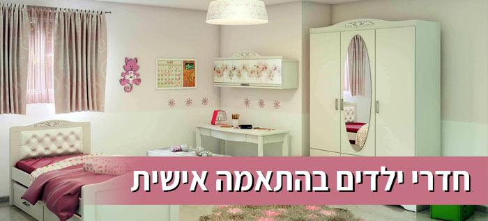 תוספת rahit4u, אתר הרהיטים שלך KP-38